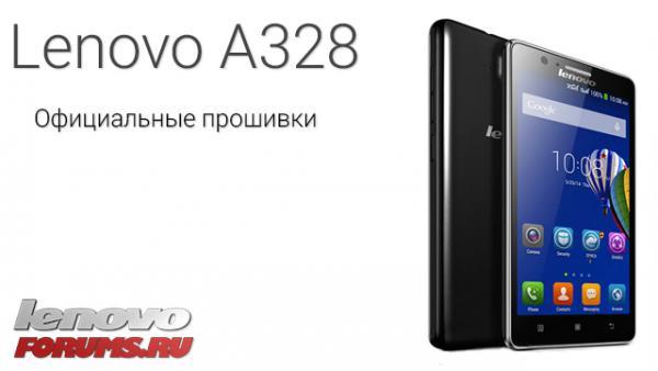 скачать прошивку для lenovo a328