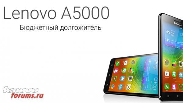 Скачать прошивку для Lenovo A5000