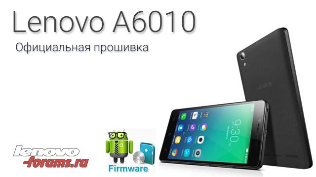 Прошивка Lenovo B8080