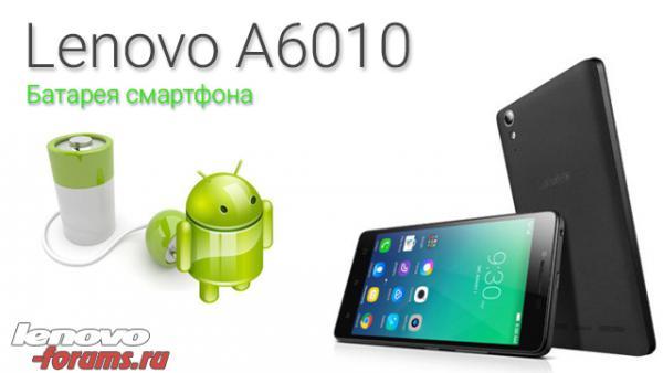 Lenovo A6010 - Батарея и время работы - Lenovo A6010 - Lenovo Forums RU b66b4650f6e35
