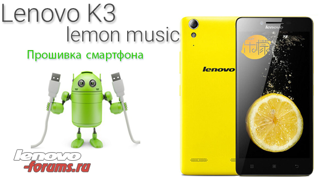 Lenovo K3 Lemon Music