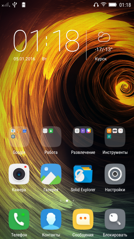 device-2016-01-05-011851.png