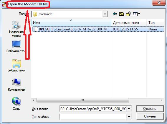 IMEI_SN_Writer_Open_Modem.png