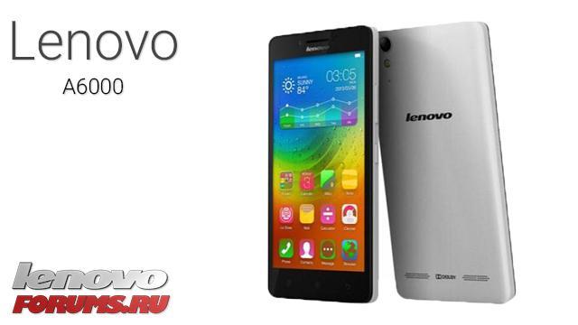 Lenovo А6000 - A6000_L_S062_161223_8G_ROW