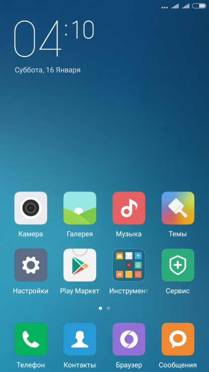 Screenshot_2016-01-16-04-10-41_com.miui.