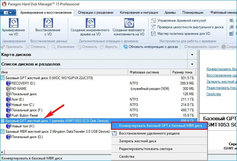 Как paragon hard disk manager 15 сделать загрузочным 243