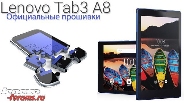 Lenovo Tab3 A8 - TB3-850M_S100034_170217_ROW