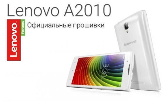 Lenovo A2010 A прошивка скачать с официального сайта - фото 9