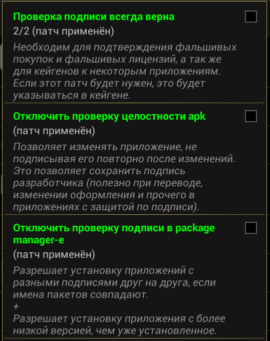 ПАТЧИ.png