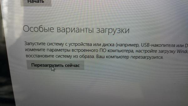 4_reboot_now.jpg