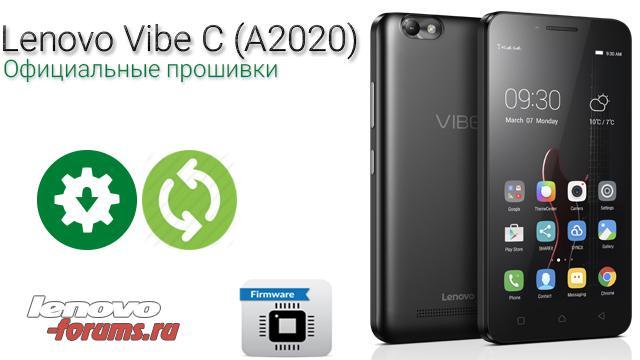 Lenovo Vibe C (A2020a40) - Прошивка