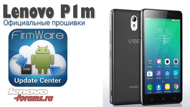 Lenovo P1m - P1ma40_S040_170106_16G_ROW