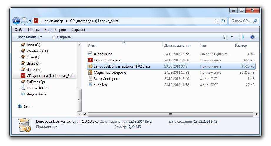 lenovousbdriver 1.0.2.exe