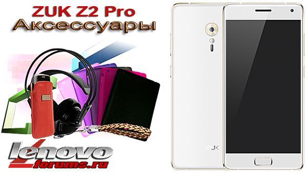 ZUK Z2 Pro2.jpg
