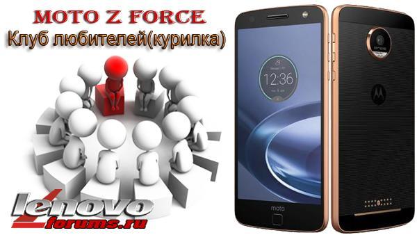 Moto Z Force.jpg