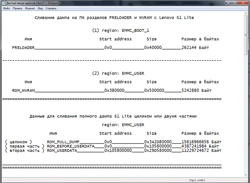 Данные ввода адресов (картинка).png