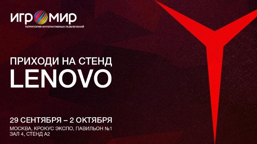 Lenovo приглашает на Игромир!