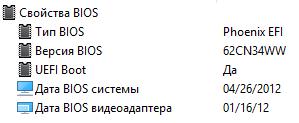 Версия BIOS.PNG