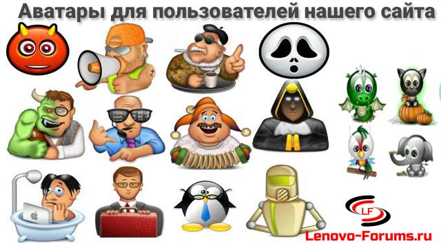 аватары.jpg