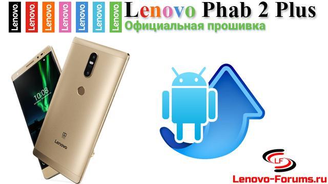 Phab 2 Plus - PB2-670M_S000050_171016_ROW