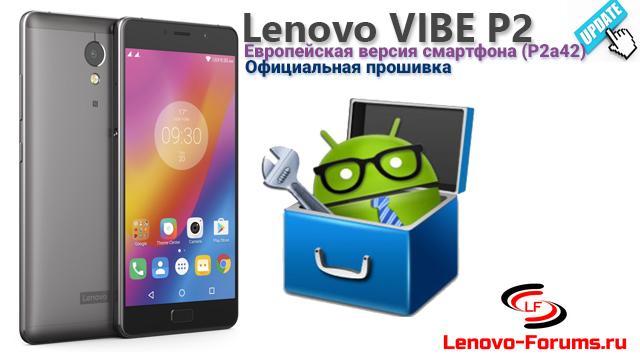 Lenovo Vibe P2 (a42) - P2a42_S233_170404_ROW_fastboot