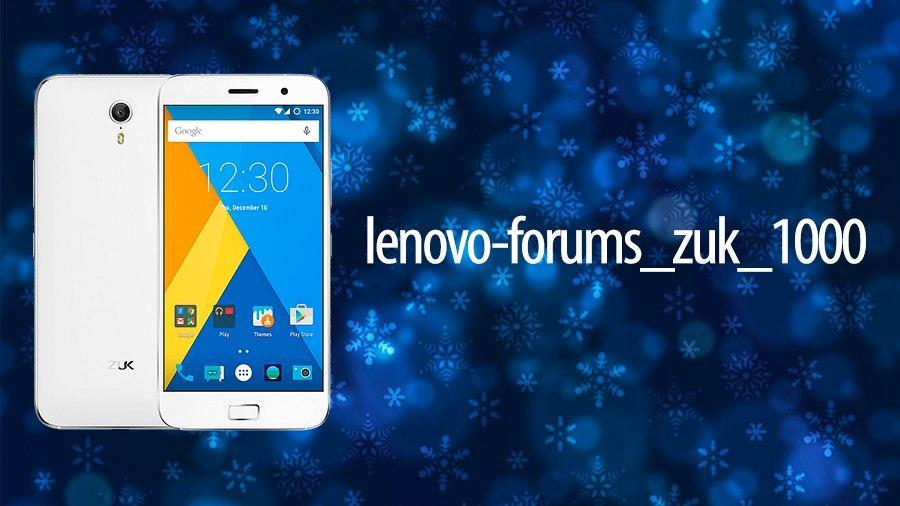 Скидка на ZUK Z1 от Lenovo-forums!