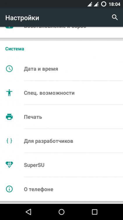 Как сделать root на android 5