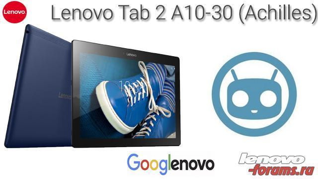 Lenovo Tab 2 A10-30 (Achilles) - CyanogenMod 13 - Lenovo Tab 2 A10-30 Кастомные прошивки - Lenovo Forums RU