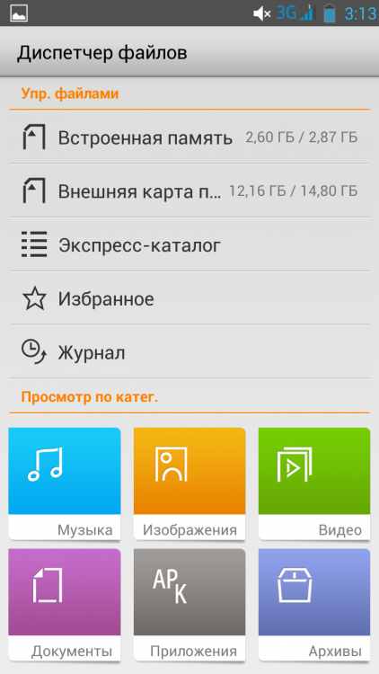 Screenshot_2013-01-01-03-13-34.png